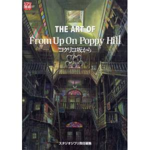 Studio Ghibli / Goro Miyazaki: The Art of Kokuriko Zaka Kara / From Up On Poppy Hill [Artbook]