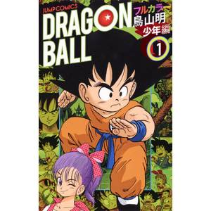 Dragon Ball Full Color - Childhood Part. Vol.1 [Manga]