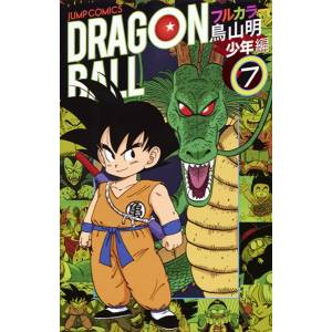 Dragon Ball Full Color - Childhood Part. Vol.7 [Manga]