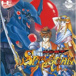 Seirei Senshi Spriggan [PCE CD - occasion BE]