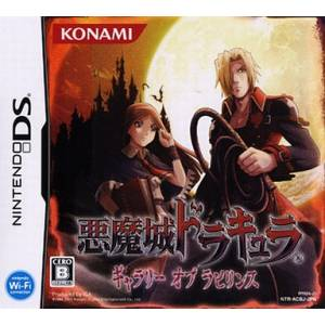 Akumajou Dracula - Gallery of Labyrinth / Castlevania - Portrait of Ruin [NDS - Used Good Condition]
