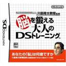 Nou wo Kitaeru Otona no DS Training / Brain Age [NDS - Used Good Condition]