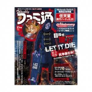 Weekly Famitsu Vol. 2017-03-23