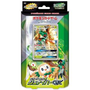 Pokemon Sun and Moon - Starter Set Kusa Pack GX (1x Pack) [Trading Cards]