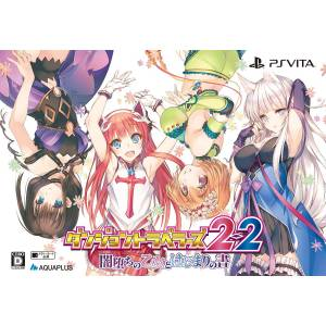 Dungeon Travelers 2-2: The Maiden Who Fell into Darkness and the Book of Beginnings - Limited Edition [PSVita]
