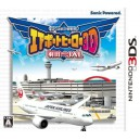 Boku wa Koukuu Kanseikan - Airport Hero 3D Haneda with JAL [3DS]