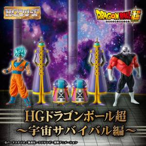 Dragon Ball Super - Space Survivor SET - Bandai Premium Limited Edition [HG]
