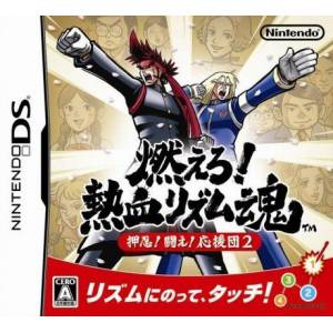 Moero! Nekketsu Rhythm Damashii - Osu! Tatakae! Ouendan 2 [NDS - Used Good Condition]