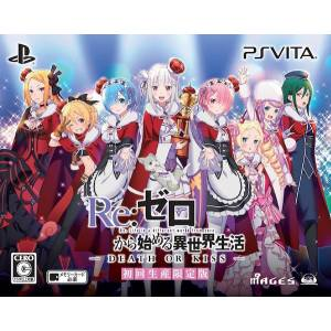 Re:Zero kara Hajimeru Isekai Seikatsu - Death of Kiss (Limited Edition) [PSVita - Used Good Condition]