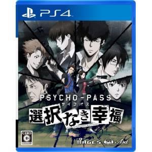 Psycho-Pass Sentaku Naki Koufuku - Standard Edition [PS4]