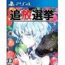 TSUIHOU SENKYO - Standard Edition [PS4]