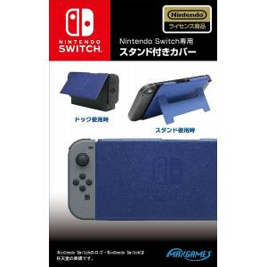 Nintendo Switch Cover & Stand (Blue) [Switch]