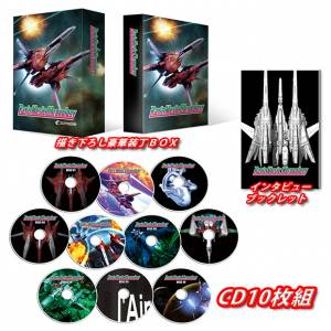 Ray 'z Music Chronology Limited OST Famitsu DX Pack [OST]