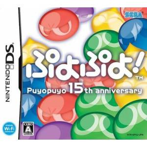 Puyo Puyo! 15th Anniversary [NDS - Used Good Condition]