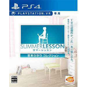 Summer Lesson - Hikari Miyamoto Collection Edition (playstation VR) [PS4-Occasion]