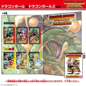 Dragon Ball Carddass - Premium Edition (Dragon Ball & Dragon Ball z ver.) [Trading Cards]