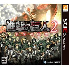 shingeki no kyojin 2 / Attack on Titan 2: Future Coordinates [3DS