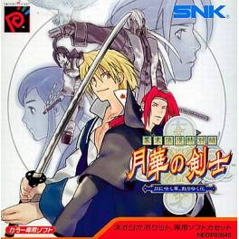 Gekka no Kenshi / The Last Blade [NGPC - Used Good Condition]