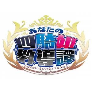 Anata no Yonkihi Kyoudoutan - Famitsu DX Pack [Switch]