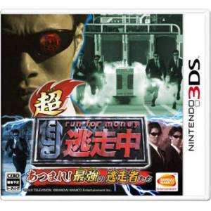 run for money -Cho tosochu- (Limited Pack) [3DS - DAMAGED BOX]