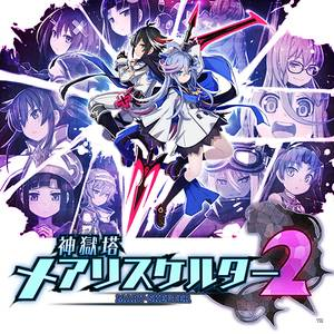 Kangokutou Mary-Skelter 2 - Famitsu DX Pack 3D Crystal Set Limited [PS4]