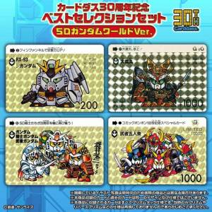 Carddass 30th Anniversary - Best Selection Set SD Gundam World Ver [Trading Cards]