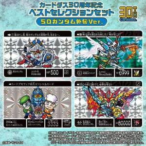 Carddass 30th Anniversary - Best Selection Set SD Gundam Gaiden Ver [Trading Cards]