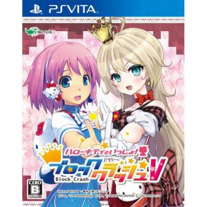 Hello Kitty To Issho! Block Crash V [PSVita - Used]