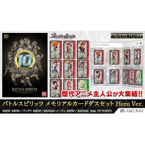 Carddass 30th Anniversary - Battle Spirits Memorial Carddass Set - Hero Ver. [Trading Cards]
