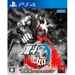 Hokuto ga Gotoku - Century's End Premium Edition [PS4-used]