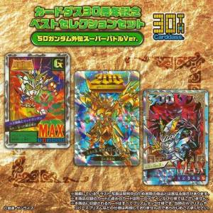 Carddass 30th Anniversary - Best Selection Set SD Gundam Gaiden Super Battle ver. [Trading Cards]