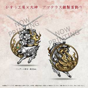 Okami Amaterasu Silver Necklace Limited Edition [Goods]