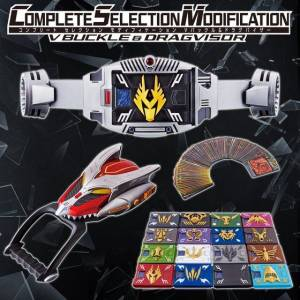Kamen Rider Ryuuki - Complete Selection Modification - V BUCKLE & DRAGVISOR Limited Edition [Bandai]