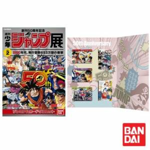 Weekly Shonen Jump 50th Anniversary Premium Carddass Set Vol. 2 90's[Trading Cards]
