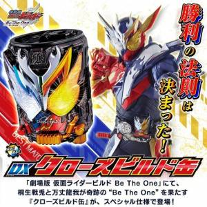 Kamen Rider Build Be The One - DX - Cross-Z Build Can Limited Edition [Bandai]