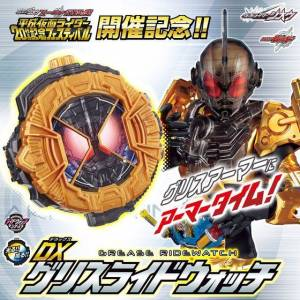 Kamen Rider Zi-O - DX - Grease Ridewatch Limited Edition [Bandai]