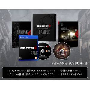 God Eater 3 - First Press Limited Edition [PS4]