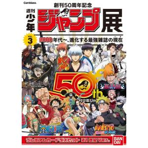 Weekly Shonen Jump 50th Anniversary Premium Carddass Set Vol. 3 21st century Limited edition [Trading Cards]