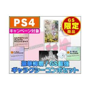Atelier Lulua: The Alchemist of Arland 4 - GS Strongest Galaxy Combo Set (with Arland Collection CD) [PS4]