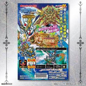 Carddass 30th Anniversary - SD Gundam Gaiden All Prism Mini Display Sheet Collection [Trading Cards]