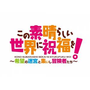 KonoSuba -Kibo no Meikyuu to Tsudoishi Boukenshatachi- Limited Edition [PS4]
