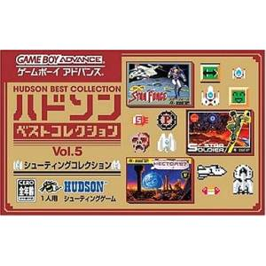 Hudson Best Collection vol. 5 : Shooting Collection [GBA - Used Good Condition]