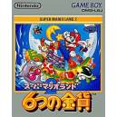 Super Mario Land 2 - 6 Tsu no Kinka / 6 Golden Coins [GB - Used Good Condition]