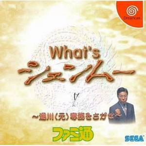 What's Shenmue - Famitsu Version [DC - Used Good Condition]