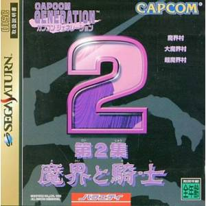 Capcom Generation 2 [SAT - Used Good Condition]