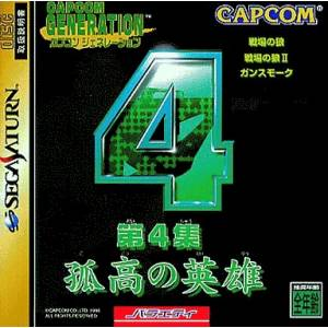 Capcom Generation 4 [SAT - Used Good Condition]