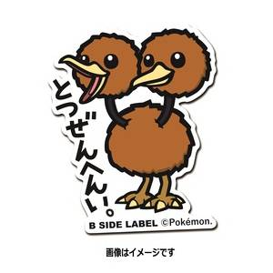 Pokemon x B-SIDE LABEL Sticker - Doduo [Goods]