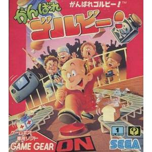 Ganbare Gorby! / Factory Panic [GG - Used Good Condition]