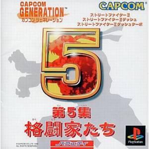 Capcom Generation 5 [PS1 - occasion BE]