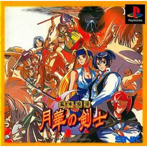 Gekka no Kenshi / The Last Blade [PS1 - occasion BE]